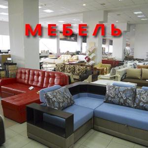 Магазины мебели Дергачей
