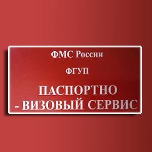 Паспортно-визовые службы Дергачей