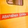 Аварийные службы в Дергачах