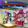 Детские магазины в Дергачах