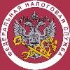 Налоговые инспекции, службы в Дергачах