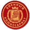 Военкоматы, комиссариаты в Дергачах
