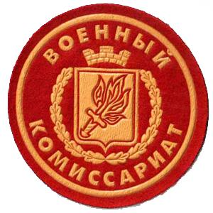 Военкоматы, комиссариаты Дергачей